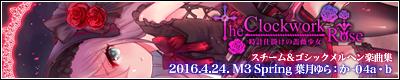 �t�����uThe Clockwork Rose -���v�d�|�����K�N����-�v