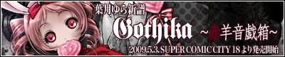 [Gothika 〜赤羊音戯箱〜] 特設ページ