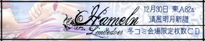 清風明月「HAMELN Limitedver」