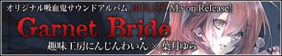ゴスヴァンパイアCD「Garnet Bride」特設ページ