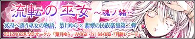 流転の巫女〜魂ノ緒〜