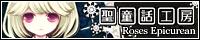 葉月ゆら×キラ星ひかる(Roses Epicurean)の冬コミCD「聖童話工房」