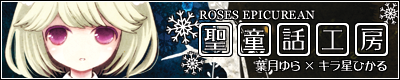 Roses Epicurean / 聖童話工房