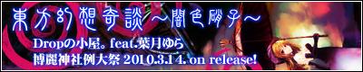 Drop feat.葉月ゆら「東方幻想奇談 〜闇色硝子〜」