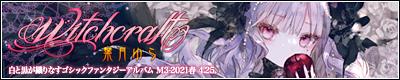 黒ゴス新譜「Witchcraft」