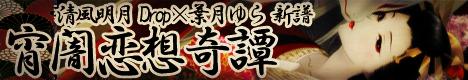 清風明月 - 宵闇恋想奇譚<br />