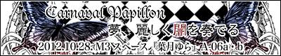 カルナバルパピヨン限定CD